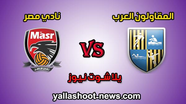 مشاهدة مباراة المقاولون العرب ونادي مصر بث مباشر LIVE اليوم 11-1-2020 في الدوري المصري