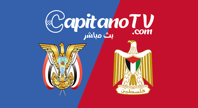مشاهدة مباراة اليمن اليوم, مشاهدة مباراة فلسطين اليوم,اليمن ضد فلسطين, بث مباشر,يلا شوت, اليوم وفلسطين بث مباشر