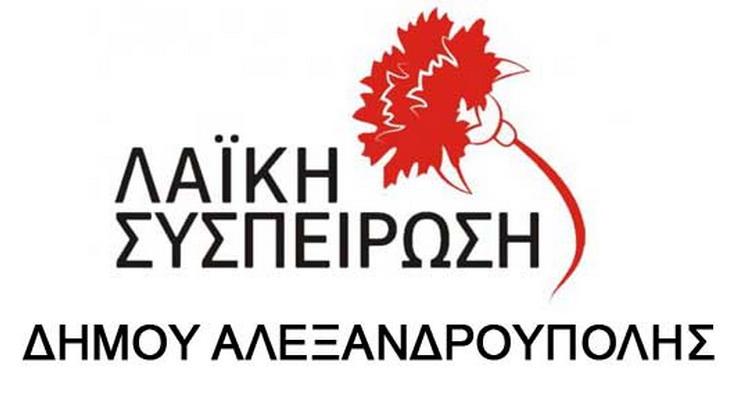 Λαϊκή Συσπείρωση Αλεξανδρούπολης: Θα παραμείνουμε συνεπείς στις δεσμεύσεις μας