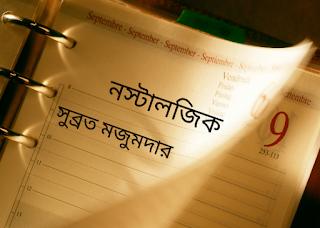 নস্টালজিক  //  সুব্রত মজুমদার