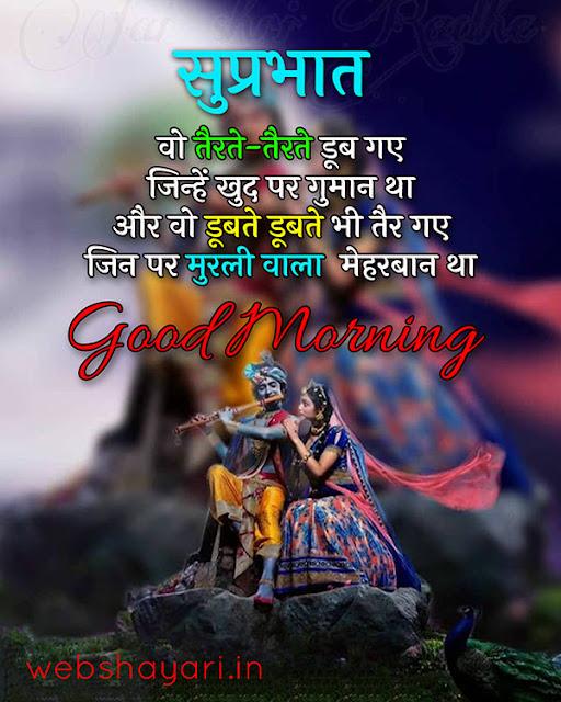 bhagwan ke good morning wale photo download karana hai