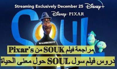 مراجعة فيلم SOUL من pixar , دروس فيلم سول soul حول معنى الحياة