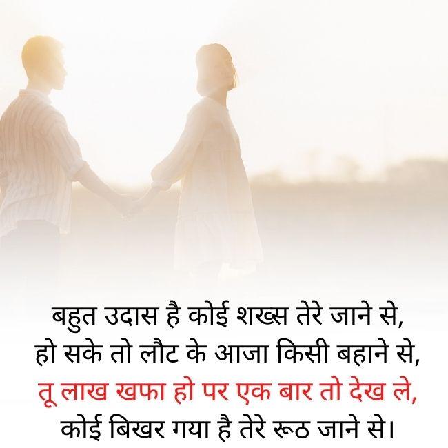 4 Line Love Shayari