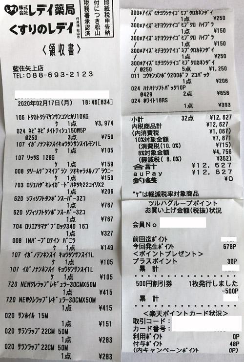 くすりのレデイ 藍住矢上店 2020/2/17 のレシート
