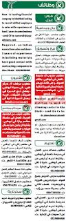 وظائف فى جريدة الوسيط ابوظبى الامارات السبت 22/10/2016