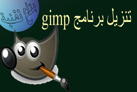 تنزيل برنامج gimp لتحرير وتعديل الصور واضافة التاثيرات عليها وازالة الاجزاء الغير مرغوب فبها وتنظيفها والتعامل مع جميع صيغ الصور واخراجها في افضل جودة. ،تحميل برنامج gimp  ،gimb  ،gimp 2  ،طريقة تحميل برنامج gimp  ،تحميل برنامج gimp 2.8 بالعربي  ،gimp download free windows 7  ،gimp program  ،gimp2  ،download gimp  ،برنامج الجمب  ،برنامج جنو لمعالجة الصور  ،برنامج جيمب  ،تحميل برنامج جمب  ،،تحميل برنامج gimp للكمبيوتر  ،تحميل برنامج gimp 2  ،جيمب  ،تنزيل برنامج جيمب  ،،gimp download  ،gimp  ،تحميل برنامج جيمب  ،gimp برنامج  ،،gimp تحميل  ،برنامج gimp  ،تنزيل برنامج gimp  ،gimp download  ،gimp تحميل  ،تحميل برنامج gimp للصف الاول الاعدادى  ،شرح برنامج gimp  ،شرح برنامج gimp للصف الاول الاعدادى  ،برنامج gimp للصف الاول الاعدادى  ،gimp online