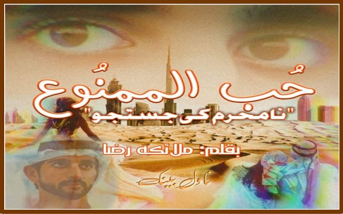 Hubb ul Mammnu Novel by Malaika Raza Complete Pdf Download