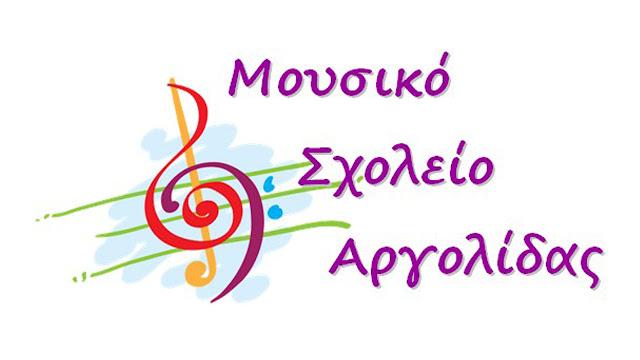 Μουσικό Σχολείο Αργολίδας: Η Διαδικασία εισαγωγής μαθητών/-τριών στην Α΄ τάξη Γυμνασίου