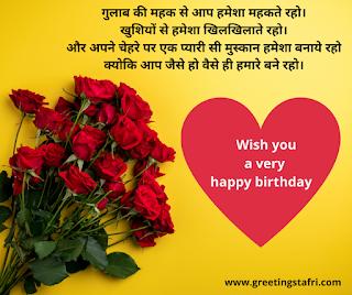 Birthday Shayari For Hubby