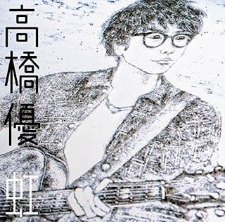高橋優 - 虹 歌詞