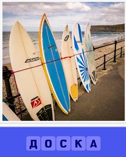 еще 460 слов стоят доски для серфинга 5 уровень