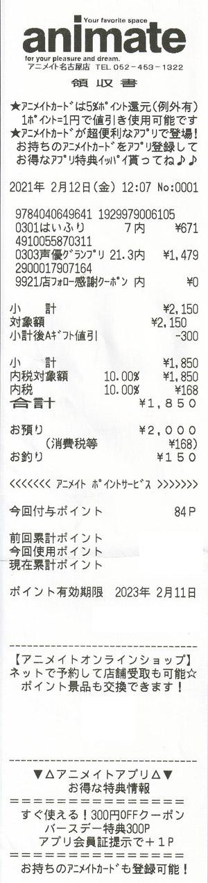 アニメイト 名古屋店 2021/2/12 のレシート