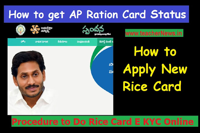 How to get AP Ration Card Status 2020 | How to Apply New Rice Card Updates