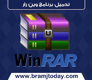تحميل برنامج وين رار 2018 لفك ضغط الملفات Download WinRAR
