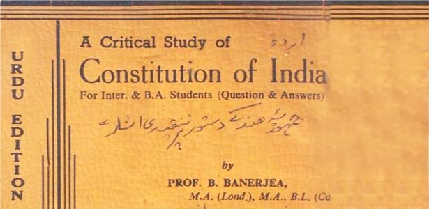 india-constitution-critical-study