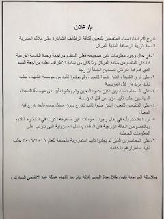 أخبار سارة : أخبار وزارة التربية : تربية الرصافة الثانية وتربية المدائن وتربية كركوك وبابل