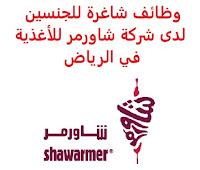 وظائف شاغرة للجنسين لدى شركة شاورمر للأغذية في الرياض تعلن شركة شاورمر للأغذية, عن توفر وظائف شاغرة للجنسين, للعمل لديها في عدد من المولات في مدينة الرياض وذلك للوظائف التالية: كاشير يشترط أن يكون المتقدم/ة للوظيفة سعودي/ة الجنسية للتـقـدم إلى الوظـيـفـة اضـغـط عـلـى الـرابـط هـنـا     اشترك الآن     أنشئ سيرتك الذاتية    شاهد أيضاً وظائف الرياض   وظائف جدة    وظائف الدمام      وظائف شركات    وظائف إدارية                           أعلن عن وظيفة جديدة من هنا لمشاهدة المزيد من الوظائف قم بالعودة إلى الصفحة الرئيسية قم أيضاً بالاطّلاع على المزيد من الوظائف مهندسين وتقنيين   محاسبة وإدارة أعمال وتسويق   التعليم والبرامج التعليمية   كافة التخصصات الطبية   محامون وقضاة ومستشارون قانونيون   مبرمجو كمبيوتر وجرافيك ورسامون   موظفين وإداريين   فنيي حرف وعمال     شاهد يومياً عبر موقعنا وظائف تسويق في الرياض وظائف شركات الرياض ابحث عن عمل في جدة وظائف المملكة وظائف للسعوديين في الرياض وظائف حكومية في السعودية اعلانات وظائف في السعودية وظائف اليوم في الرياض وظائف في السعودية للاجانب وظائف في السعودية جدة وظائف الرياض وظائف اليوم وظيفة كوم وظائف حكومية وظائف شركات توظيف السعودية