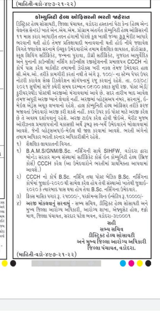 District Health Society Vadodara Recruitment 2021