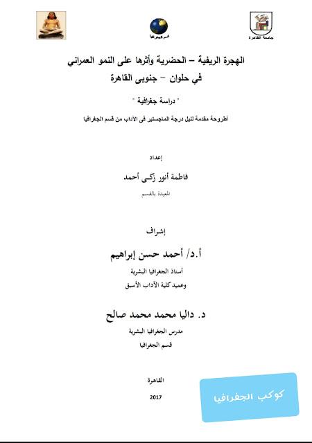 رسالة ماجستير  الهجرة الريفية _ الحضرية وأثرها على النمو العمراني في حلوان . جنوبي القاهرة