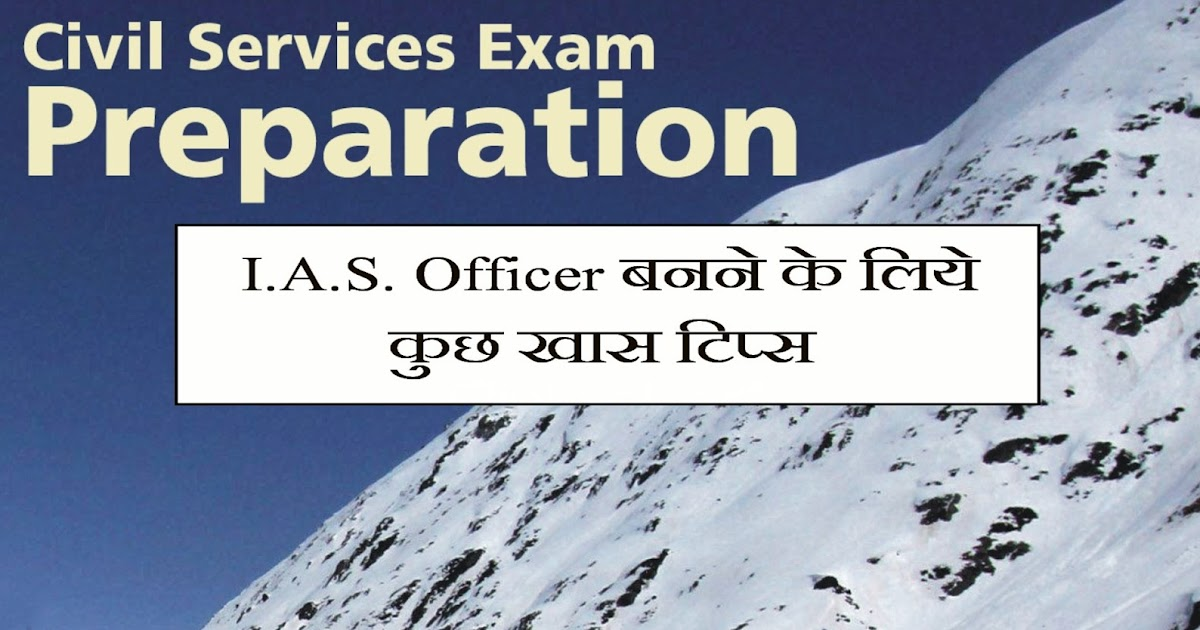 Motivational Quotes For Ias Aspirants In Hindi: Competitive Students Corner: I.A.S. Officer बनने के लिये