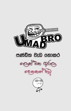 Sinhala Fun Lock Screen Wallpapers