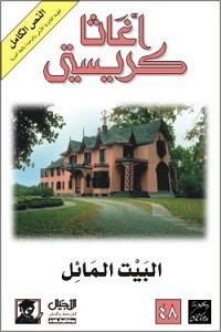 البيت المائل pdf