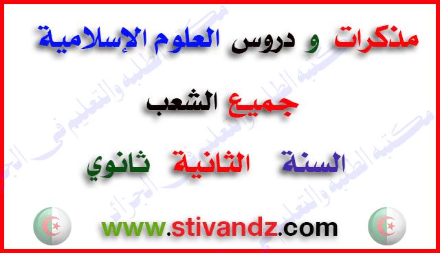 مذكرات دروس العلوم الإسلامية للسنة الثانية ثانوي جميع الشعب