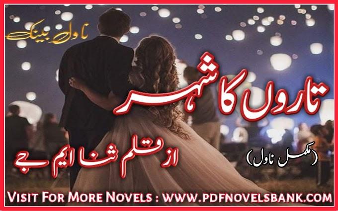 Taaron Ka Shehar by Sana MJ Novel Complete Pdf Download