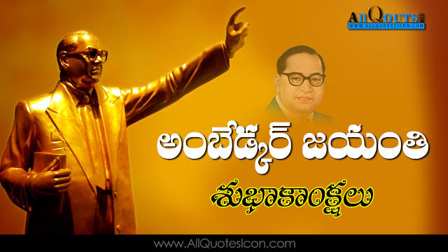 telugu-quotes-ambedkar-quotes-pictures-wallpapers-photos