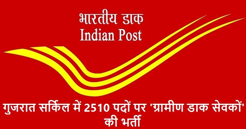 Gujarat Circle jobs 2019