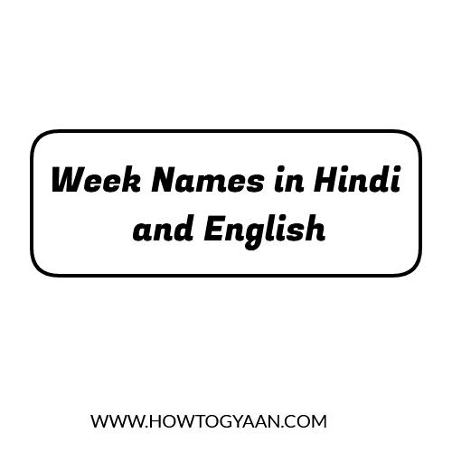 week names, 7 days name, week name in English, 7 week name, all week name, weekdays name in Hindi
