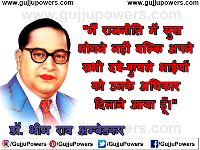 br ambedkar quotes on education