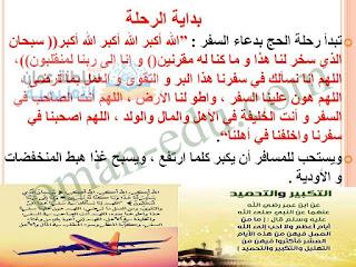 الوحدة الرابعة   اعمال الحج - اسلامية للصف التاسع الفصل الثاني