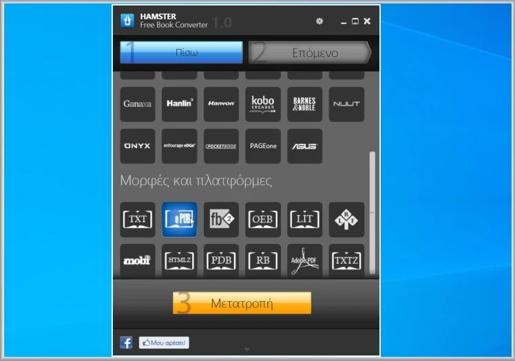 Hamster Free eBook Converter : Μετατρέψτε τα αγαπημένα σας eBooks στις ποιο δημοφιλείς μορφές εγγράφων