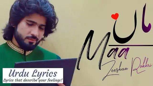 Maa Song Lyrics - Zeeshan Khan Rokhri - New Punjabi Song