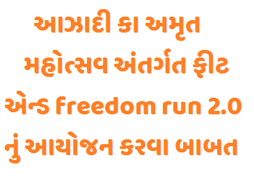 Fit India freedom run 2020 Registration Guide