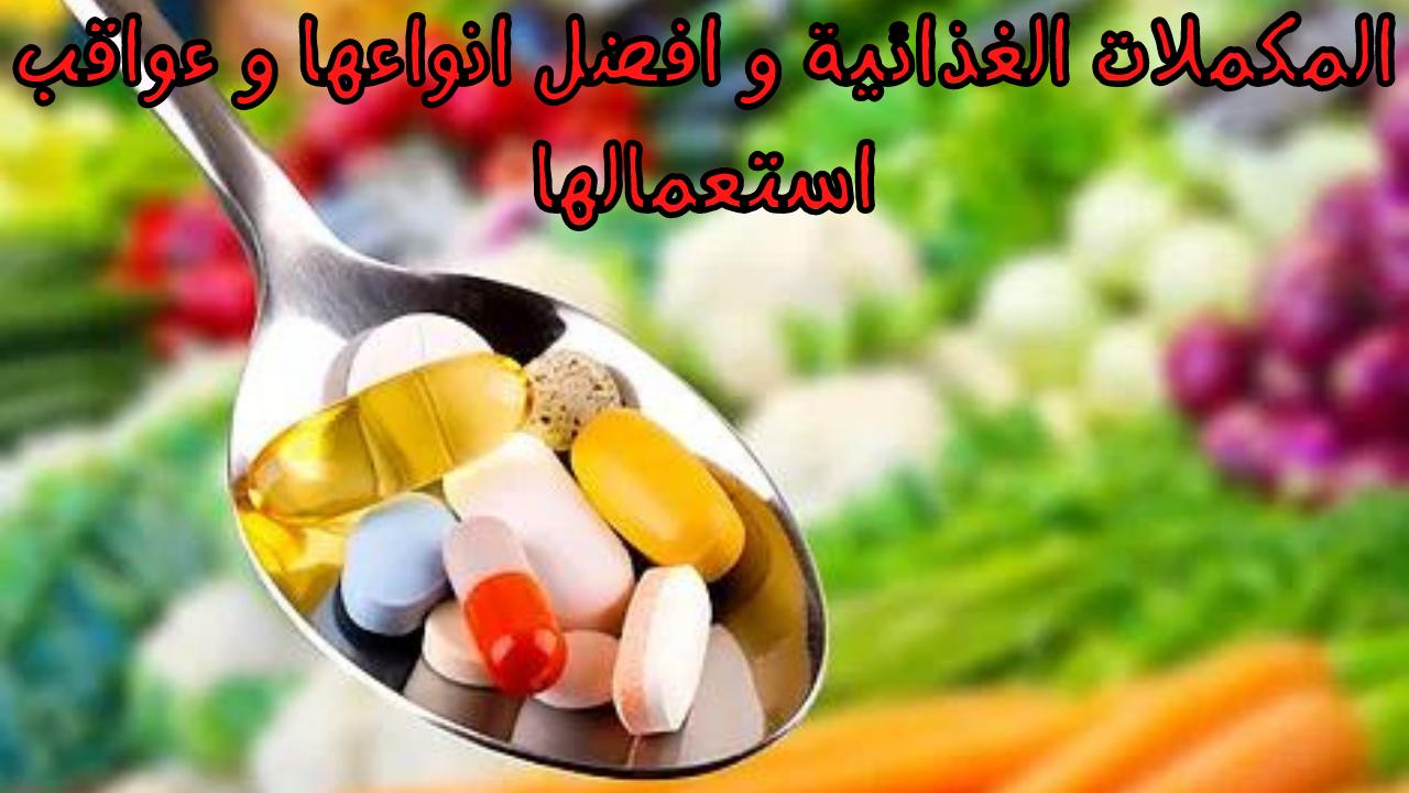 المكملات الغذائية و افضل انواعها و عواقب استعمالها