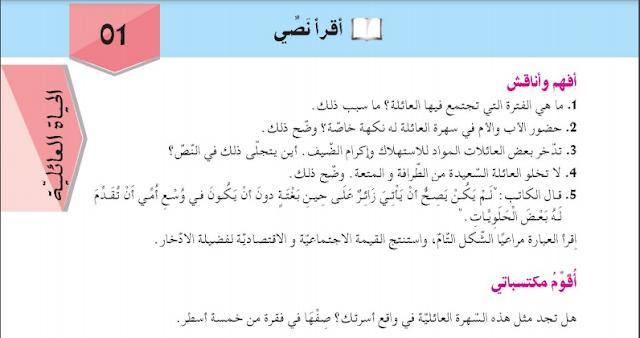 حل اقوم مكتسباتي ص 13 اللغة العربية للسنة الثانية متوسط