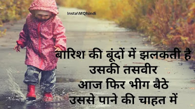 Barish Quotes In Hindi With Images