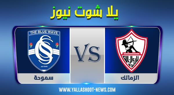 يلا شوت مشاهدة مباراة الزمالك وسموحة بث مباشر اليوم 5-10-2020 كأس مصر