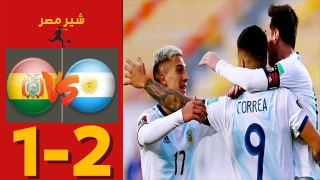 ملخص مباراة الأرجنتين ضد بوليفيا- موعد مباراة بوليفيا والأرجنتين - تعرف علي تشكيل الأرجنتين ضد بوليفيا في مباراة اليوم