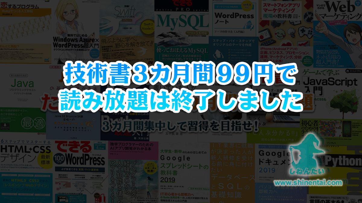 【終了】たった99円で3か月間プログラミングIT技術書読み放題!AmazonのKindle Unlimitedサイバーマンデーキャンペーン開催中(期間不明)