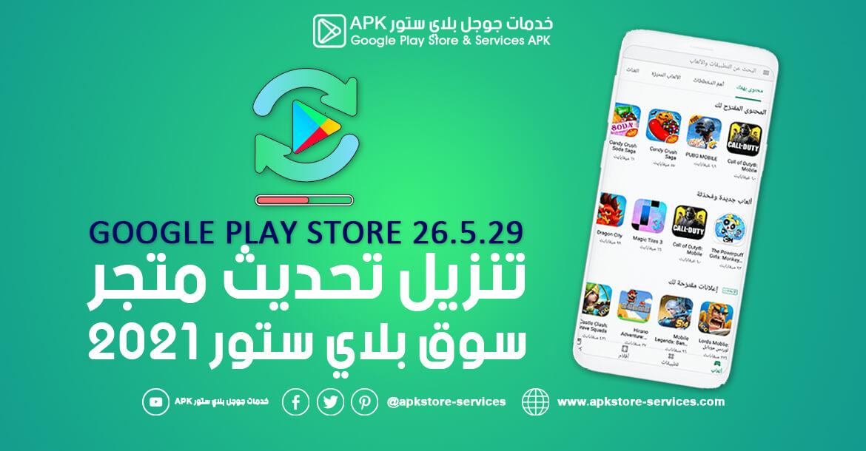 تحديث سوق بلاي 2021 - تنزيل متجر بلاي Google Play Store 26.5.29