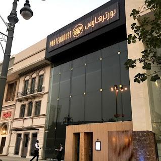 مطعم بورتر هاوس المنيو الجديد ورقم الهاتف والعنوان