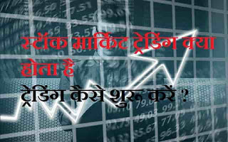 What Is Stock Market Trading