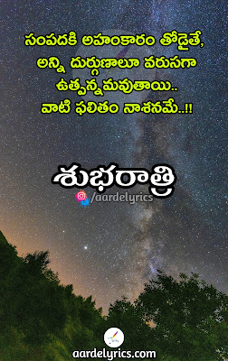 good night quotes in telugu for friends good night love quotes in telugu subharatri telugu jesus good night images telugu good night quotes in telugu love