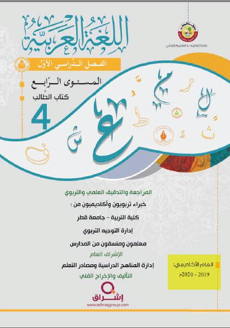 تحميل كتاب الرياضيات للصف الخامس الابتدائي الفصل الدراسي الاول pdf