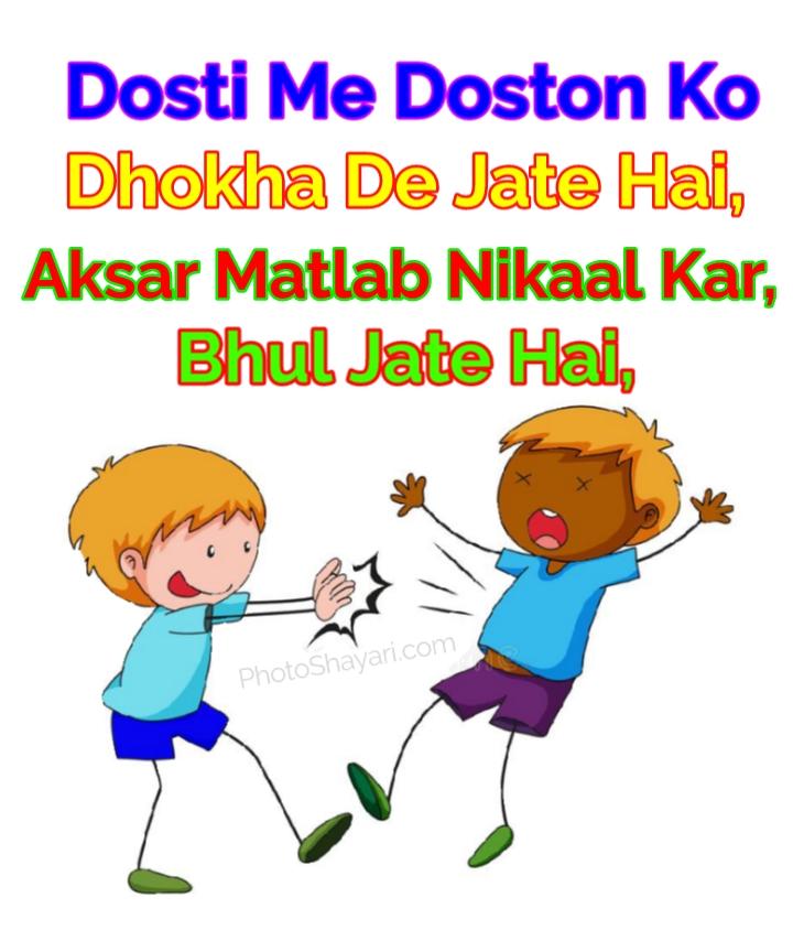 dhokebaaz dost Shayari Ki Shayari HD Photo Download Karen
