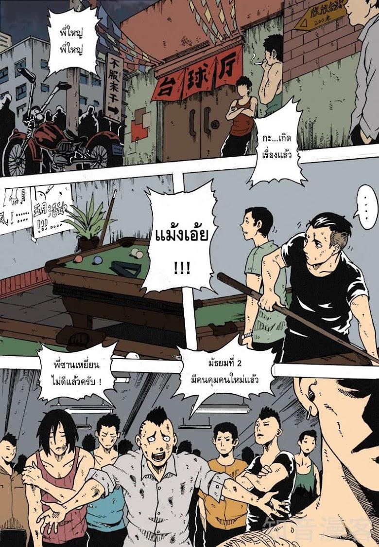 Xie Wen Dong - หน้า 11