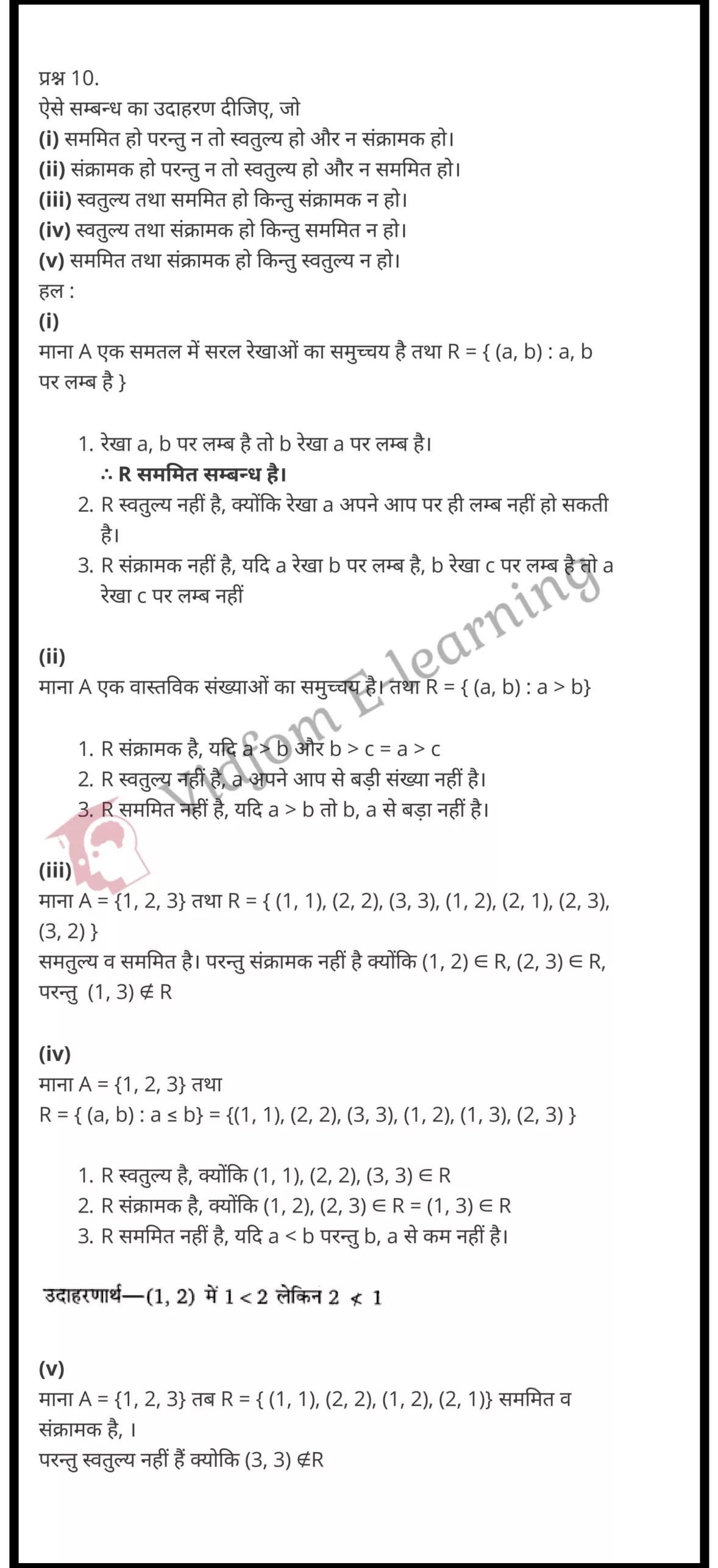 class 12 maths chapter 1 light hindi medium6